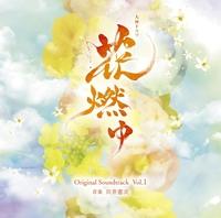 NHK大河ドラマ「花燃ゆ」オリジナル・サウンドトラック Vol.1