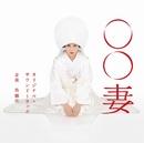 ○○妻 オリジナル・サウンドトラック/音楽:池頼広