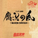 トゥアー2009 腐況の風~仙台貨物FOREVER~/仙台貨物