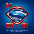 ドS刑事 オリジナル・サウンドトラック/Audio Highs