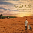 Dr.倫太郎 オリジナル・サウンドトラック/三宅一徳