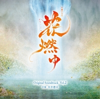 NHK大河ドラマ「花燃ゆ」オリジナル・サウンドトラック Vol.2