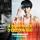 ストレイヤーズ・クロニクル オリジナル・サウンドトラック/安川午朗