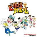 ドラマ「ど根性ガエル」オリジナル・サウンドトラック/サキタハヂメ