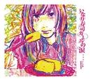 いなり寿司ガールの涙、、、EP/0.8秒と衝撃。