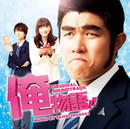 映画「俺物語!!」 オリジナル・サウンドトラック/岩崎太整
