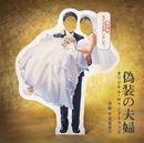 ドラマ「偽装の夫婦」オリジナル・サウンドトラック/平井真美子