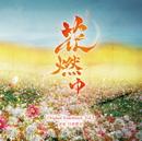 NHK大河ドラマ「花燃ゆ」オリジナル・サウンドトラック Vol.3/川井憲次