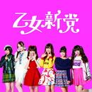 雨と涙と乙女とたい焼き(TV size)/乙女新党