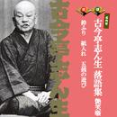 五代目 古今亭志ん生 落語集 <艶笑噺>/古今亭志ん生