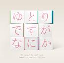 ドラマ「ゆとりですがなにか」オリジナル・サウンドトラック/音楽:平野義久
