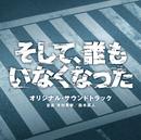 ドラマ「そして、誰もいなくなった」オリジナル・サウンドトラック/木村秀彬/鈴木真人