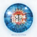 ドラマ「視覚探偵 日暮旅人」オリジナル・サウンドトラック/Various Artists