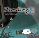 ドラマ「フランケンシュタインの恋」オリジナル・サウンドトラック/サキタハヂメ