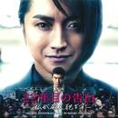 映画「22年目の告白 -私が殺人犯です-」オリジナル・サウンドトラック/横山 克