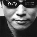 ZAMPA/杉山清貴