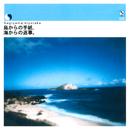 島からの手紙、海からの返事。/杉山清貴