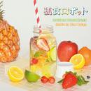 ドラマ「孤食ロボット」オリジナル・サウンドトラック/日向萌