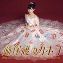ドラマ「過保護のカホコ」 オリジナル・サウンドトラック/平井真美子
