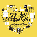 ドラマ「ウチの夫は仕事ができない」オリジナル・サウンドトラック/菅野 祐悟