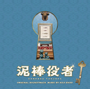 映画「泥棒役者」オリジナル・サウンドトラック/遠藤浩二