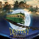 映画「DESTINY 鎌倉ものがたり」オリジナル・サウンドトラック/佐藤直紀