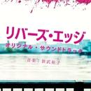 映画「リバーズ・エッジ」オリジナル・サウンドトラック/世武裕子
