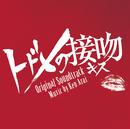 ドラマ「トドメの接吻」オリジナル・サウンドトラック/Ken Arai