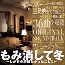 ドラマ「もみ消して冬 ~わが家の問題なかったことに~」オリジナル・サウンドトラック/ワンミュージック