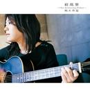 殺風景 ~15th Anniversary Edition~/熊木杏里
