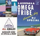 杉山清貴&オメガトライブ 35TH ANNIVERSARY オール・シングルス+カマサミ・コング DJスペシャル&モア/杉山清貴&オメガトライブ