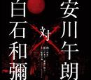安川午朗 対 白石和彌3部作 「凶悪」「日本で一番悪い奴ら」「孤狼の血」オリジナル・サウンドトラック/安川午朗