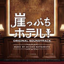 ドラマ「崖っぷちホテル!」オリジナル・サウンドトラック/松本晃彦