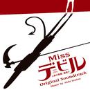 ドラマ「Missデビル 人事の悪魔・椿 眞子」オリジナル・サウンドトラック/井筒昭雄