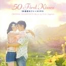 映画「50回目のファーストキス」オリジナル・サウンドトラック/瀬川英史