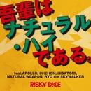 吾輩はナチュラル・ハイである。feat.APOLLO, CHEHON, HISATOMI, NATURAL WEAPON, RYO the SKYWALKER/RISKY DICE