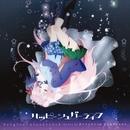 アニメ「ハッピーシュガーライフ」 オリジナル・サウンドトラック/亀山耕一郎