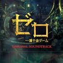 ドラマ「ゼロ 一獲千金ゲーム」オリジナル・サウンドトラック/Various Artists
