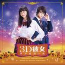 映画「3D彼女 リアルガール」オリジナル・サウンドトラック/横山 克