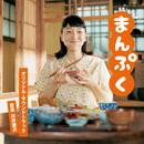 NHK連続テレビ小説「まんぷく」オリジナル・サウンドトラック/音楽:川井憲次
