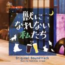 ドラマ「獣になれない私たち」オリジナル・サウンドトラック/音楽:平野義久