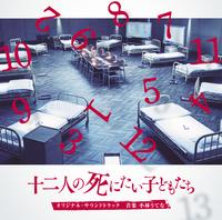 映画「十二人の死にたい子どもたち」オリジナル・サウンドトラック