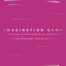 映画「イマジネーションゲーム」オリジナル・サウンドトラック/菅野 祐悟