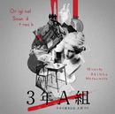 日本テレビ系日曜ドラマ「3年A組 -今から皆さんは、人質です-」オリジナル・サウンドトラック/松本晃彦