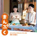 NHK連続テレビ小説「まんぷく」オリジナル・サウンドトラック2/音楽:川井憲次