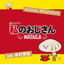 テレビ朝日系金曜ナイトドラマ「私のおじさん~WATAOJI~」オリジナル・サウンドトラック/木村秀彬