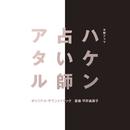 テレビ朝日系木曜ドラマ「ハケン占い師アタル」オリジナル・サウンドトラック/平井真美子