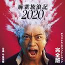 「麻雀放浪記2020」オリジナル・サウンドトラック -完全版-/kensuke ushio