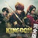 映画「キングダム」オリジナル・サウンドトラック -完全版-/やまだ豊