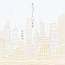 あさってくらいの未来 ep/山田稔明